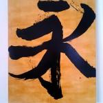 Eternidad - Sumi sobre papel templado, 134 x 167 cm.